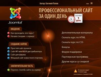 Joomla профессиональный сайт за один день