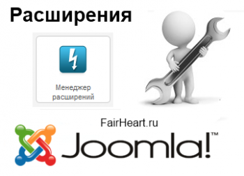 Модули и расширения - основа функционала Joomla