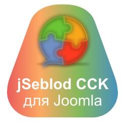 Seblod - конструктор контента, установка описание