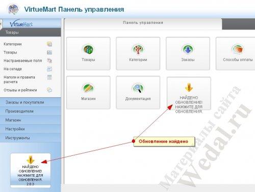 Virtuemart 2 обновление и установка