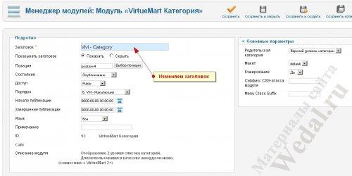 Virtuemart 2 основные настройки после установки