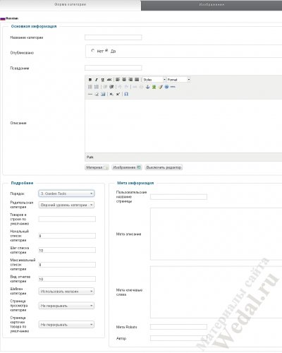 Virtuemart 2 товары и категории товаров